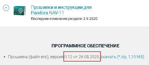 Прошивка для NAV-11
